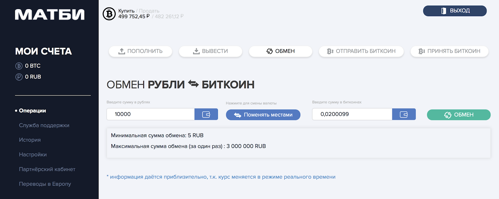 Exchange bitcoins on rubles